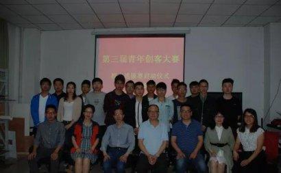 西南科技大学第三届青年创客大赛谢幕