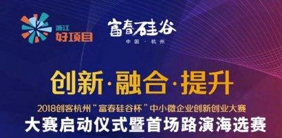 创客杭州(富春硅谷杯)企业创业大赛启动