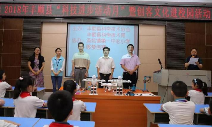 丰顺县科技进步活动月暨创客文化进校园活动走进汤坑镇第一中心小学