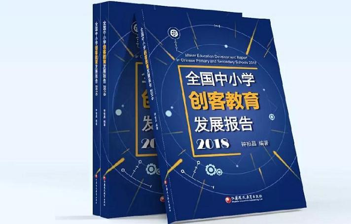 《创客教育发展报告2018》