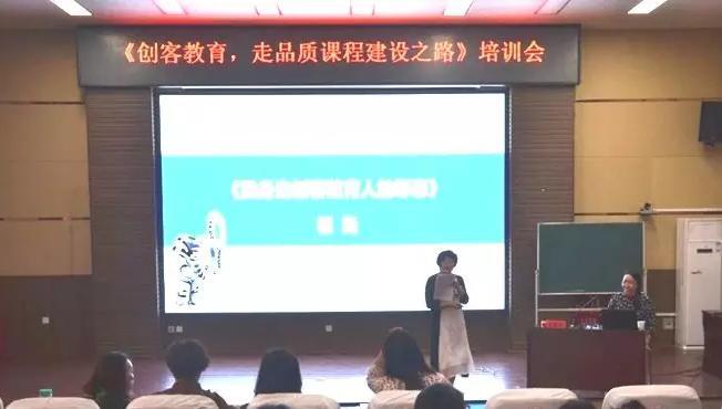郑州市上街区创客教育踏上品质课程建设发展之路
