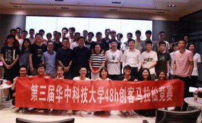 华中科技大学创客空间创客马拉松闭幕