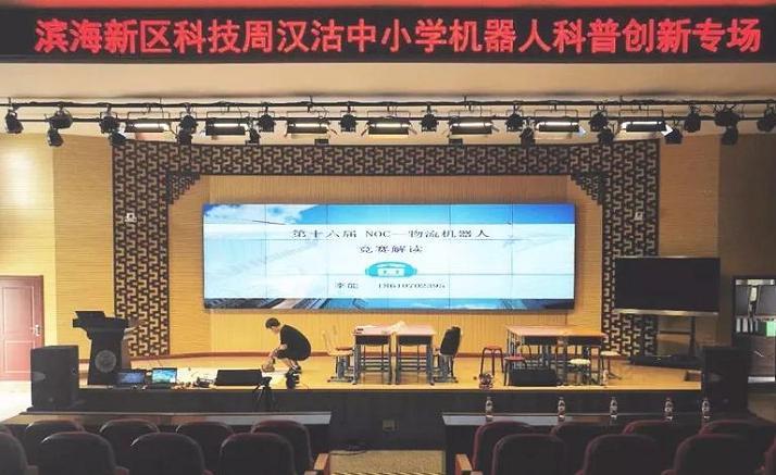 """泺喜受邀参加天津市""""机器人科技教育教学科普创新""""培训会"""
