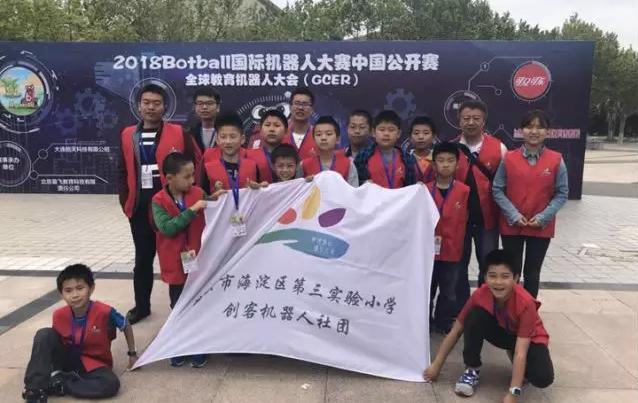 海淀区第三实验小学在Botball国际机器人大赛中国公开赛中取得佳绩