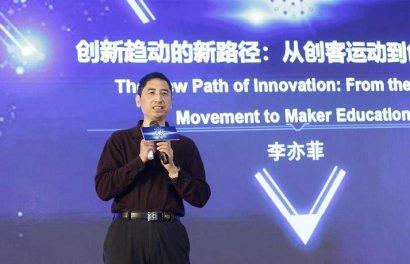 李亦菲:从创客运动到创客教育