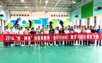 陕西省西安碑林区教师举办创客马拉松