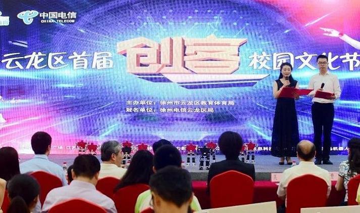 徐州市云龙区成功举办首届创客校园文化节