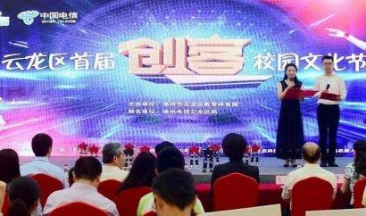 江苏省徐州市云龙区举办创客校园文化节