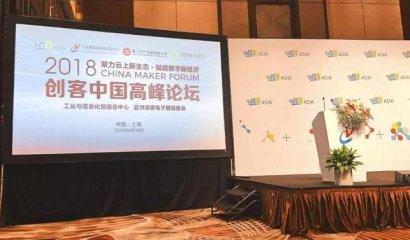 2018创客中国高峰论坛在上海圆满举行