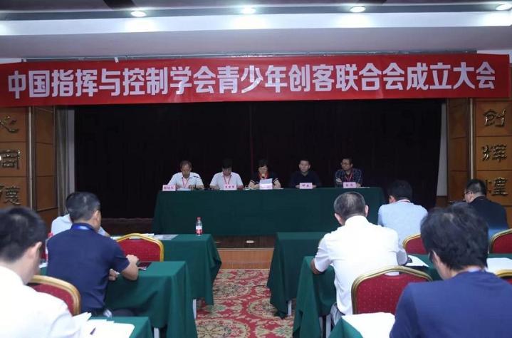 中国指挥与控制学会青少年创客联合会成立大会胜利召开