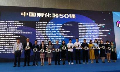 OVU创客星荣获中国创业孵化器50强