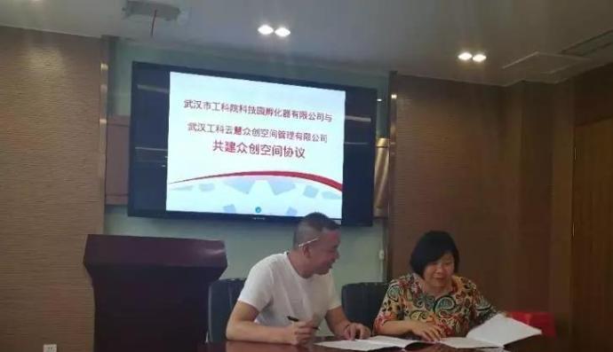 彩虹创客社区与云慧众创空间签订合作协议