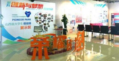 山西省太原市小店区7家区级众创空间介绍