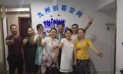 湖南衡阳九州创客空间