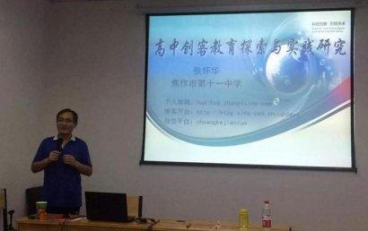 焦作创客经验走进浙江高中物理课程