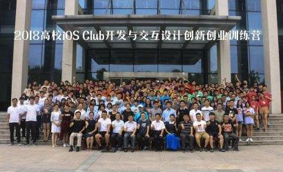 南京创客空间承办iOS Club训练营活动