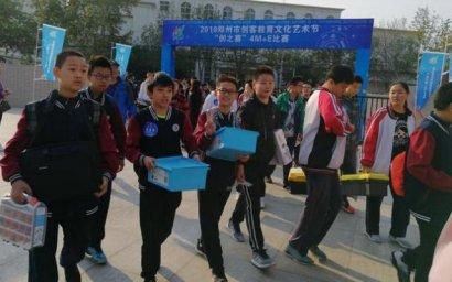 郑州市中学创客马拉松大赛策划方案