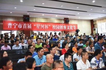 广东省普宁市星河杯校园创客文化节获奖公示