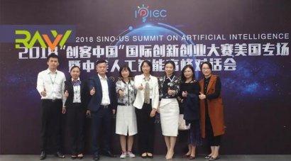 2018创客中国国际创新创业大赛对接会