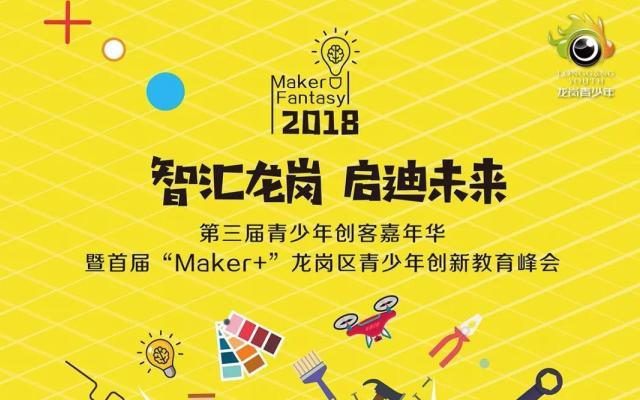 """青少年创客嘉年华暨首届""""Make+""""龙岗区青少年创新教育峰会活动"""