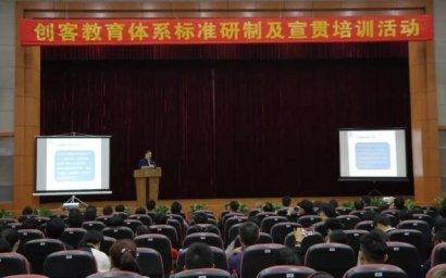 广东东莞市举行创客教育体系标准培训
