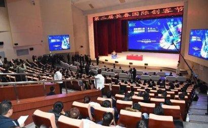 第二届长春国际创客节举行项目路演