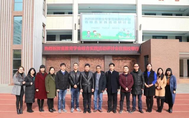 陕西省教育学会综合实践活动暨创客教育研讨会在西安小学举行