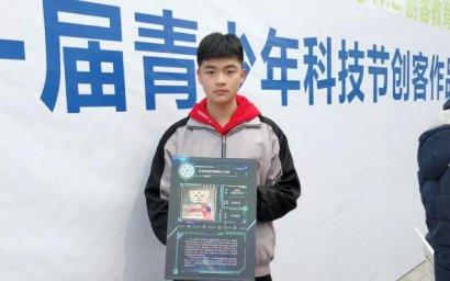 温州南浦实验中学张绚程获创客教育作品一等奖