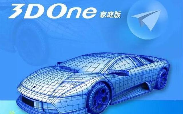 3Done是创客教育常用的建模软件