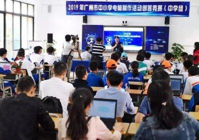 广州市举办中小学电脑制作创客竞赛