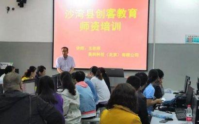 新疆沙湾县举行创客教育师资培训