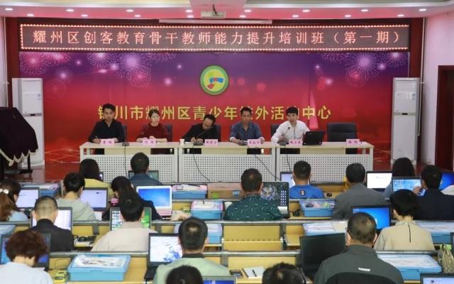 耀州区创新开展创客教育工作