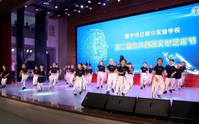 红领巾第二届校园创客文化艺术节开幕!