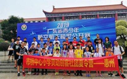 广州市番禺市桥小学积极推进创客教育