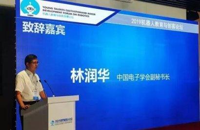 2019机器人教育与创客论坛在京召开