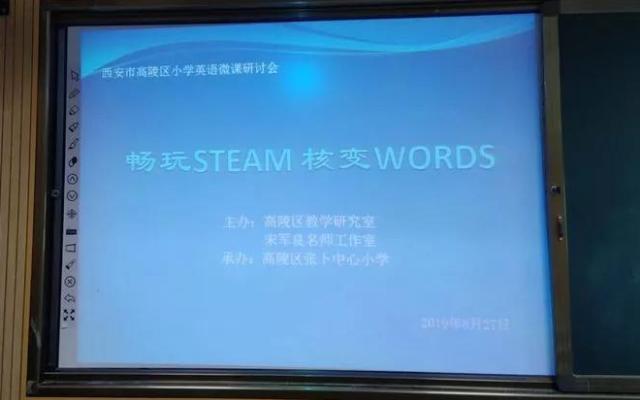 高陵区小学英语微课研讨会:畅玩STEAM 核变WORDS