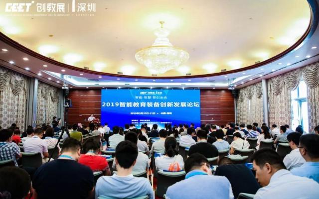 2019智能教育装备创新发展论坛顺利召开