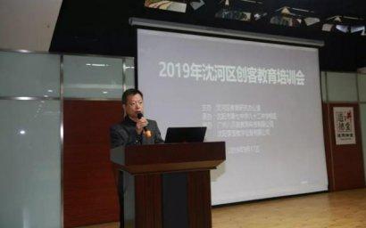 辽宁省沈阳市沈河区举行创客教育培训会
