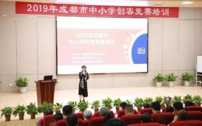 四川省成都市举行创客竞赛培训