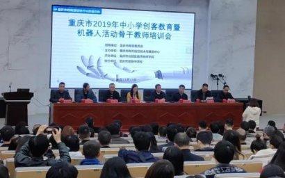 重庆市举行中小学创客教育教师培训会