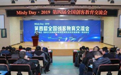 全国创客教育交流会在江苏省常州市钟楼举行