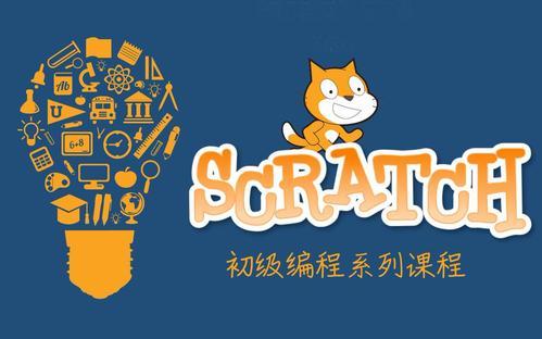 scratch初级编程在线视频_课程下载